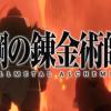 アニメ「鋼の錬金術師」解説まとめ~Fullmetal Alchemist~