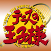 テニスの王子様(アニメ) あらすじ&解説 ジュニア選抜合宿