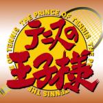 テニスの王子様(アニメ) 氷帝との練習試合  あらすじ一覧と解説