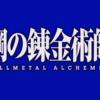 鋼の錬金術師を初めてアニメで観るときの順番