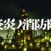 「炎炎ノ消防隊」オープニングの解説~OPテーマ「インフェルノ」~