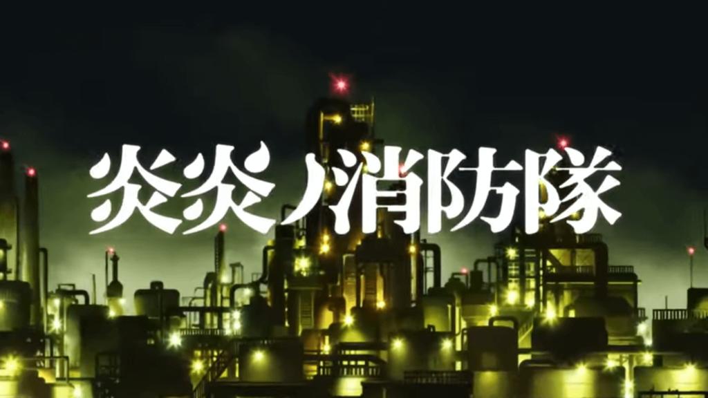 炎 々 ノ 消防 隊 アニメ op