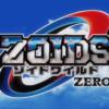 「ゾイドワイルド ZERO」とは? 解説&感想まとめページ