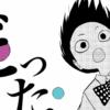 月曜日の友達 主題歌の歌詞の解説と考察~amazarashi「月曜日」~