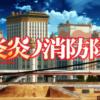 炎炎ノ消防隊 第24話 あらすじと解説~1期最終回 シンラの過去の真実~「燃ゆる過去」